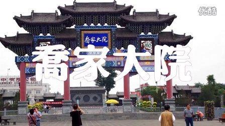 祁县 乔家堡 乔家大院 皇家有故宫 民宅看乔家 民居建筑明珠