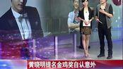 黄晓明提名金鸡奖自认意外