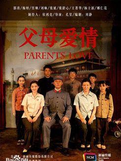 父母爱情 普通话