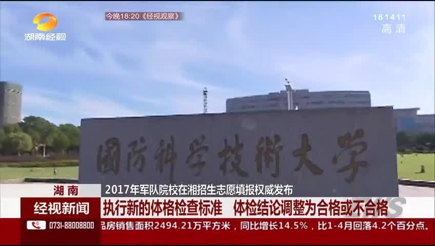 2017年军队院校在湘招生志愿填报权威发布 执行新的体...