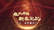【CCTV-7讲武堂】春节特别节目《战火中的新春记忆》上集《当年鏖战急》,1月19日本周日晚17:54播出。