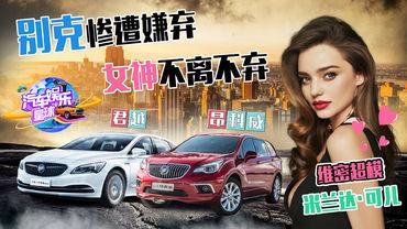 老美说别克的车都是垃圾,新君威能否在上海车展掰回一局?