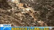 甘肃天水暴雨致泥石流 21人遇难4人失踪