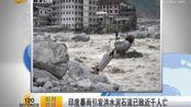 印度暴雨引发洪水泥石流已致近千人死亡