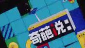 詹青云奇葩说之旅——奇葩说第六季第13期预告