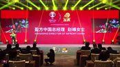 达利饮料品牌战略升级暨乐虎2019年FINBA篮球世界杯签约仪式