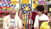 【V6】200112 所さんお届けモノです! 长野博