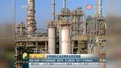 沙特提高石油设施安全防范等级