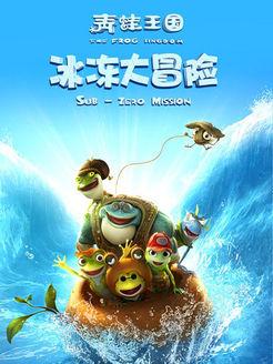 青蛙王国(冰冻大冒险)(动画片)