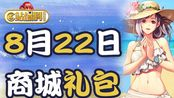 DNF丨8.22商城爆料:氪金新玩法 追忆春节套袖珍罐 周月卡加倍大回馈
