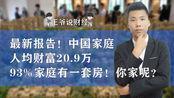 王爷说财经:中国家庭人均财富20.9万,93%家庭有一套房!你家呢?