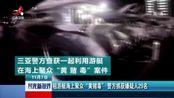 """租游艇海上聚众""""黄赌毒""""警方抓获嫌疑人29名"""