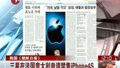 视频:三星在法国意大利申请禁售iPhone4S