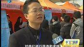 福建:举行交通运输业毕业生专场招聘会