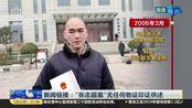 """""""山东校园奸杀案""""再审宣判 张志超入狱13年后无罪释放"""