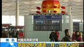 中国民用航空局:京昆空中大通道将投入运行
