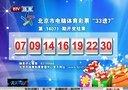"""北京市电脑体育彩票""""33选7""""第14071期开奖结果[天天体育]"""