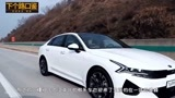 """韩系车或迎二次高峰,新""""起亚K5""""成转折点,网友:屌丝蜕变了!"""