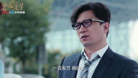 恋爱先生【江疏影CUT】42 罗玥程皓帮助邹北业追求乔依林 罗玥开心到跳起来