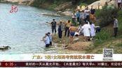 广东:3男1女刚高考完就玩水溺亡
