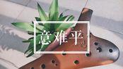 【三串】陈情令插曲《意难平》 陶笛翻奏(无伴奏)