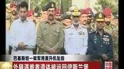 巴基斯坦一架军用直升机坠毁