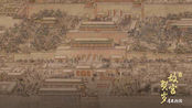 故宫贺岁丨这里有一幅200年前北京城过年实景图 年夜饭年货都在这里!
