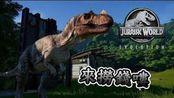 侏罗纪世界进化 Jurassic World Evolution #2 角鼻龙大明星 来捞钱喽