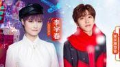 2020湖南卫视春晚阵容官宣 李宇春蔡徐坤等将同台