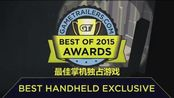 [狂丸字幕组]2015年度GT游戏大奖最佳掌机独占游戏