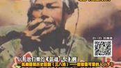 20160529《军情解码》:导演梦继——运输兵还会和朝鲜老乡一起肩挑背扛运送物资