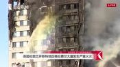 伦敦西部一高层公寓发生严重火灾(看看新闻)