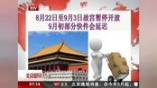 8月22日至9月3日故宫暂停开放 9月初部分快件会延迟 北京您早 150822