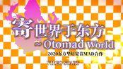 【2020东方华灯宴单品】寄世界于东方~Otomad World