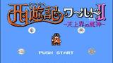 【小葱】通关西游记II - 小游戏视频 - 爱拍原创