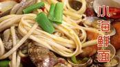 小海鲜烧冷面,这样的速食快餐,分分钟搞定,好吃又美味!