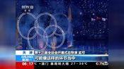 """全运会开幕 奥运五环变四环 """"致敬索契""""?"""