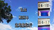 【周减2斤,74.7kg啦】初始83.6kg,大基数减肥VOLG*WEEK16,继续努力!!!