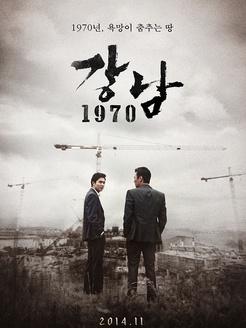 江南1970(动作片)