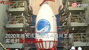 北斗三号卫星发射前视频曝光