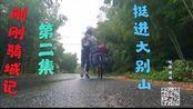 单车骑行西藏 刚刚骑域记第二集-挺进大别山