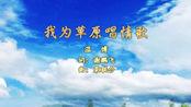 《我为草原唱情歌》-MV音乐及广场舞欣赏