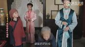 《小戏骨红楼梦》中刘姥姥初进大观园
