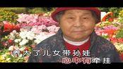 吴永飞-远方老妈妈(原人原唱)MTV