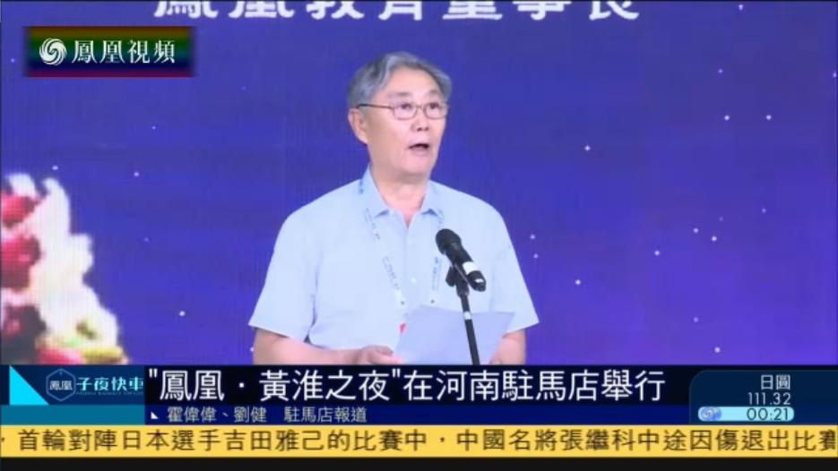 """""""凤凰-黄淮之夜""""在河南驻马店举行 向支持者表达谢意"""