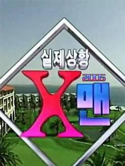 X·Man(综艺)