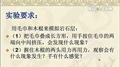青岛版 科学 五年级上地震的成因