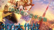织田市击杀合集 1280x720 3.78Mbps 2018-03-03 08-19-05