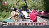 峨眉山景区:一直升机迫降时发生意外 两飞行员受伤