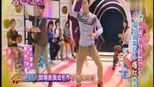 大小姐进化论2012看点-20121114-淡定哥抓狂妹大跳骑马舞?!
